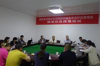 略阳县珍稀水生动物国家级自然保护区管理局开展脱贫攻坚培训