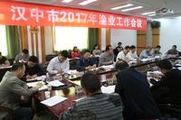 汉中市召开2017年全市渔业工作会